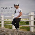 دانلود آهنگ جدید سعید کاتار به نام بغض