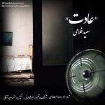 دانلود موزیک ویدیو جدید سعید غلامی بنام عادت