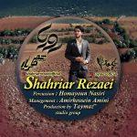 دانلود موزیک ویدیو جدید شهریار رضایی به نام رویا