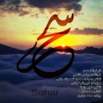 دانلود اهنگ جدید یونس هاشمی بنام سحر