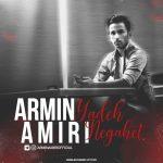 دانلود آهنگ جدید آرمین امیری به نام یاد نگاهت