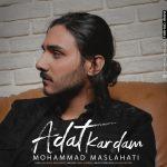 دانلود اهنگ جدید محمد مصلحتی بنام عادت کردم