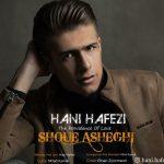 دانلود اهنگ جدید هانی حافظی بنام شیوع عاشقی