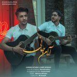 دانلود آهنگ جدید احمد جیلانی و امید حسینی به نام آرام جانی