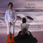 دانلود آهنگ جدید آرش فرخزاد بنام ساحل غم