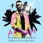 دانلود موزیک ویدیو جدید آرشام بنام باورش سخته