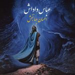 دانلود اهنگ جدید احسان جهانبخش بنام عباس داداش