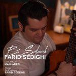 دانلود اهنگ جدید فرید صدیقی بنام بی ستاره