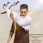 دانلود آهنگ جدید حسین پور بهشتی به نام هوای حرم