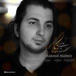 دانلود اهنگ جدید مسعود مالمیر بنام سقای کربلا