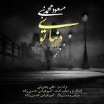 دانلود آهنگ جدید مسعود محمد نبی به نام دنیای تو