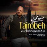 دانلود اهنگ جدید مسعود محمد نبی بنام تجربه