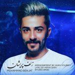 دانلود اهنگ جدید محمد بهجت بنام زلف پریشان