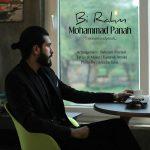 دانلود اهنگ جدید محمد پناه بنام بی رحم