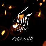 دانلود موزیک ویدیو جدید محمد رضا قربانی به نام آزادگی ( ویژه محرم )