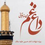 دانلود موزیک ویدیو جدید محمد رضا قربانی به نام داغ غم