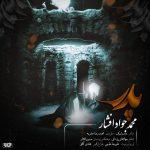 دانلود اهنگ جدید محمدجواد افشار بنام پدر