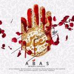 دانلود اهنگ جدید محسن چاووشی بنام عباس