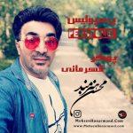 دانلود اهنگ جدید محسن هنرمند بنام پرسپولیس
