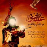 دانلود اهنگ جدید مرتضی طاهر بنام علی اصغر