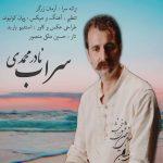 دانلود اهنگ جدید نادر محمدی بنام سراب