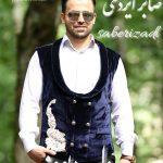 دانلود اهنگ جدید صابر ایزدی بنام دل دیوونه