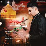 دانلود اهنگ جدید سجاد سعیدی بنام قبله ی حاجات