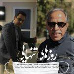 دانلود اهنگ جدید سیاوش منصوری بنام روزهای تنهایی