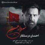 دانلود اهنگ جدید احسان درستکار بنام سردار حسین