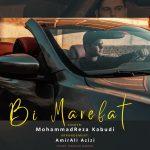 دانلود آهنگ جدید محمدرضا کبودی به نام بی معرفت