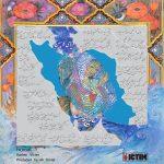 دانلود اهنگ جدید سامان ویکتیم بنام هویت