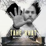 دانلود اهنگ جدید محسن رفیعیان بنام ته خط