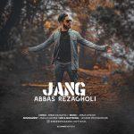 دانلود آهنگ جدید عباس رضاقلی به نام جنگ