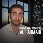 دانلود اهنگ جدید علی احمدی بنام بدون من نمیتونی