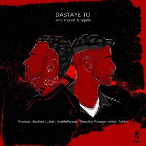 Amir Khalvat & Sajadii – Dastaye To