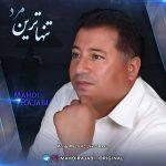 دانلود آهنگ جدید مهدی رجبی بنام تنهاترین مرد