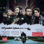 دانلود آهنگ جدید مسعود محمدزاده بنام سرزده