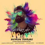 دانلود اهنگ جدید مهران بهرامی بنام دلبر دیوانه