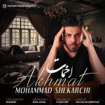 دانلود آهنگ جدید محمد شکارچی بنام اخمات