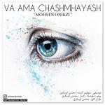 دانلود موسیقی بی کلام جدید محسن اونیکزی به نام و اما چشم هایش