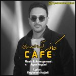 دانلود آهنگ جدید آیسا حیدری به نام کافه