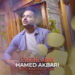 دانلود آهنگ جدید حامد اکبری به نام عشقِ آبان