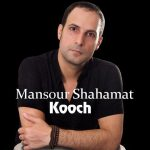 دانلود آهنگ جدید منصور شهامت به نام کوچ