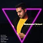 دانلود آهنگ جدید محمد بیضایی به نام جنگ کن