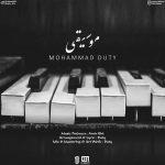 دانلود آهنگ جدید محمد دیوتی به نام موسیقی