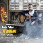 دانلود آهنگ جدید امید ظاهر به نام یه افغانی