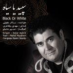 دانلود آهنگ جدید سالار عقیلی به نام سیاه و سفید