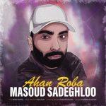 دانلود آهنگ جدید مسعود صادقلو به نام آهنربا