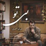 دانلود آهنگ جدید احمدرضا منصوری به نام بی تو