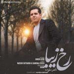 دانلود آهنگ جدید ناصر ستوده به نام رخ زیبا